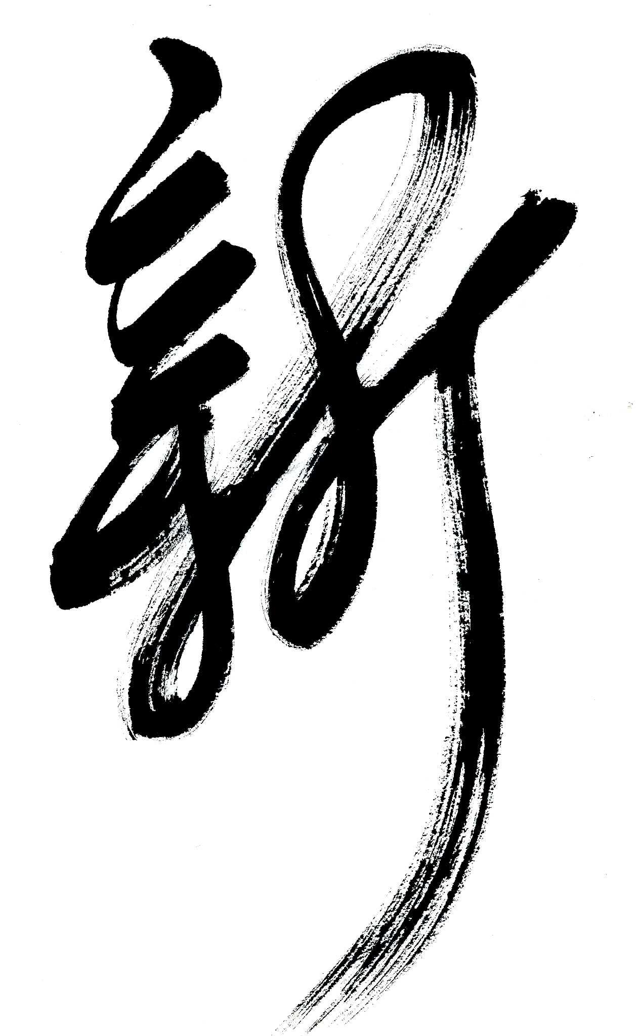 漢字 | [組圖+影片] 的最新詳盡 ...